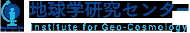 地球学研究センター Institute for Geo-Cosmology